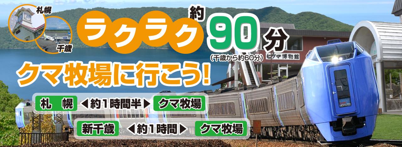 札幌・千歳からラクラク約90分クマ牧場に行こう!