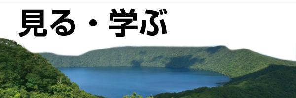 ヒグマ博物館・ヒグマのレクチャー・クッタラ湖展望台