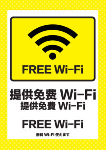 山頂エリアにFREE Wi-FIを設置致しました!