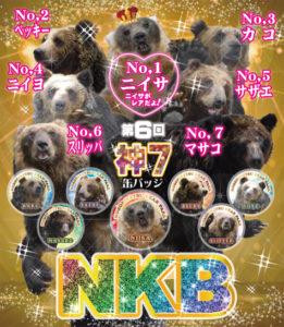 「NKB神セブン缶バッジ」ガチャガチャ登場!