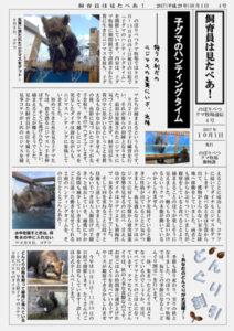 のぼりべつクマ牧場通信(新聞)4号発行!