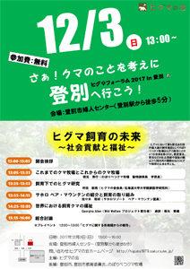 「ヒグマフォーラム2017 in 登別」が12/3(日)に開催されます!