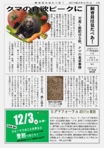 のぼりべつクマ牧場通信(新聞)5号発行!