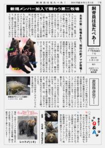 のぼりべつクマ牧場通信(新聞)7号発行!