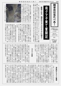 のぼりべつクマ牧場通信(新聞)10号発行!