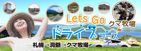 札幌→洞爺→クマ牧場 ドライブコース