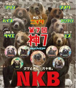「NKB2018神セブン缶バッジ」ガチャガチャ登場!