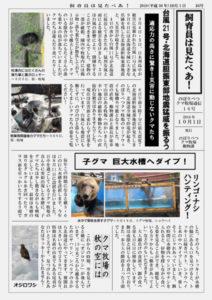 のぼりべつクマ牧場通信(新聞)16号発行!