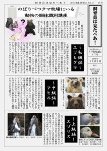 のぼりべつクマ牧場通信(新聞)17号発行!