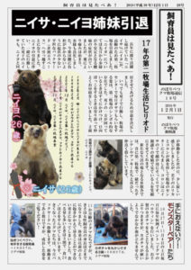 のぼりべつクマ牧場通信(新聞)18号発行!