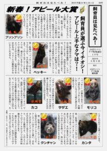 明けましておめでとうございます!のぼりべつクマ牧場通信(新聞)19号発行!