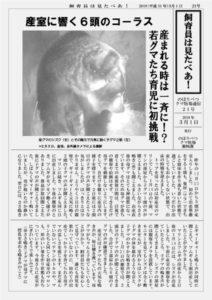 のぼりべつクマ牧場通信(新聞)21号発行!