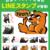 のぼりべつクマ牧場 公式LINEスタンプが登場!