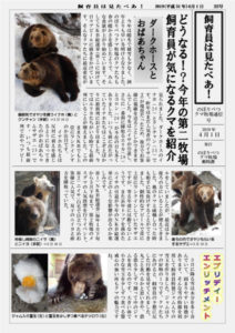 のぼりべつクマ牧場通信(新聞)22号発行!