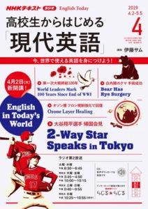 NHKラジオ『高校生からはじめる「現代英語」』にてノビタが取り上げられる事になりました