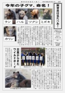 のぼりべつクマ牧場通信(新聞)24号発行!