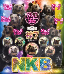 「NKB2019神セブン缶バッジ」ガチャガチャ登場!