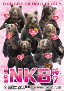 NKB総選挙2019「神セブン」決定!!