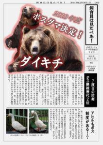 のぼりべつクマ牧場通信(新聞)26号発行!