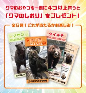 数量限定!クマのおやつ4つ以上ご購入でクマのしおりプレゼント!