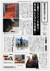 のぼりべつクマ牧場通信(新聞)27号発行!