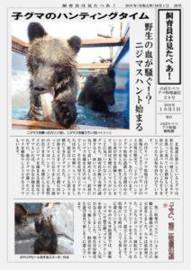 のぼりべつクマ牧場通信(新聞)28号発行!