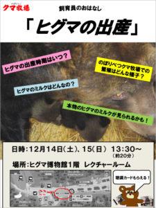 レクチャー実施について(12月14日・15日)
