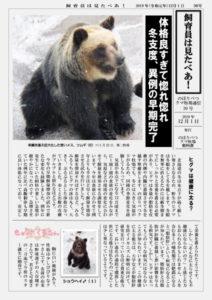 のぼりべつクマ牧場通信(新聞)30号発行!