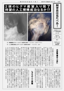 のぼりべつクマ牧場通信(新聞)31号発行!