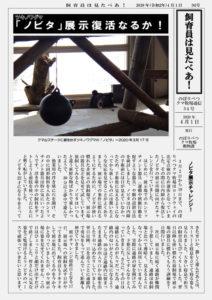 のぼりべつクマ牧場通信(新聞)34号発行!