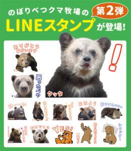 のぼりべつクマ牧場 公式LINEスタンプ第2弾が登場!