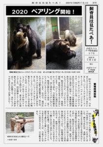 のぼりべつクマ牧場通信(新聞)37号発行!