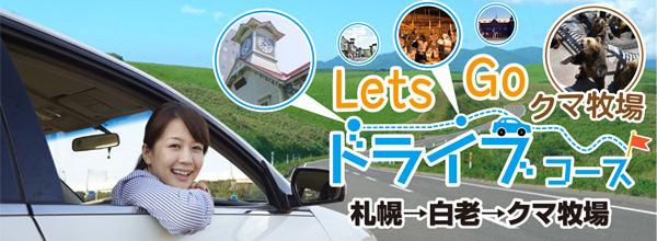札幌→白老→クマ牧場 ドライブコース