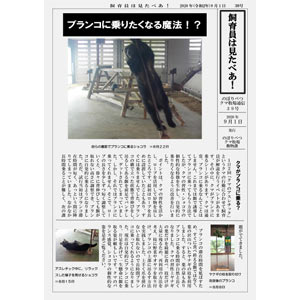 のぼりべつクマ牧場通信(新聞)39号発行!