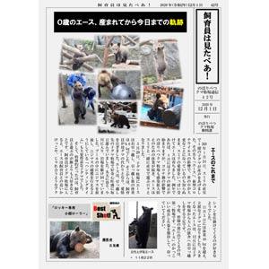 のぼりべつクマ牧場通信(新聞)42号発行!
