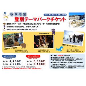 冬季限定!登別テーマパークチケットが登場!