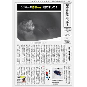 のぼりべつクマ牧場通信(新聞)45号発行!
