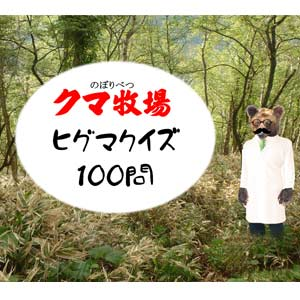 3月23日はWorld Bear Day!ヒグマクイズに挑戦!