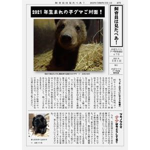 のぼりべつクマ牧場通信(新聞)47号発行!
