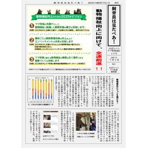 のぼりべつクマ牧場通信(新聞)49号発行!