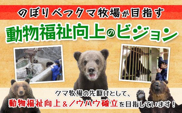 動物福祉向上のビジョン