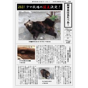 のぼりべつクマ牧場通信(新聞)50号発行!