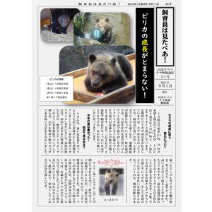 のぼりべつクマ牧場通信(新聞)51号発行!