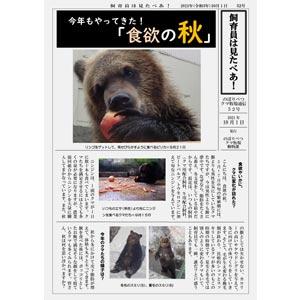 のぼりべつクマ牧場通信(新聞)52号発行!